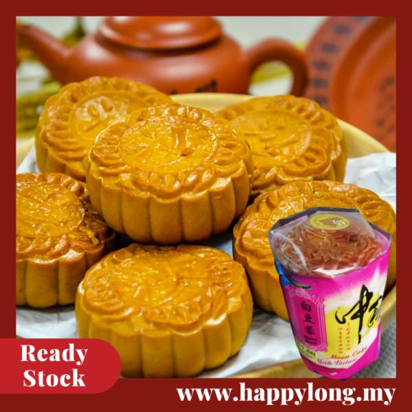 新南兴白豆蓉传统月饼